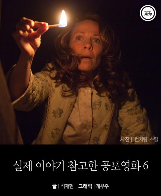 실제 이야기 참고한 공포영화 6