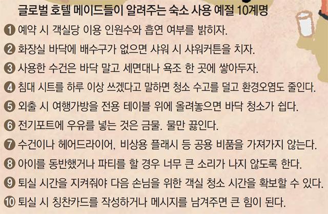 """""""한국인 투숙객 떠난뒤 룸 청소… 악"""