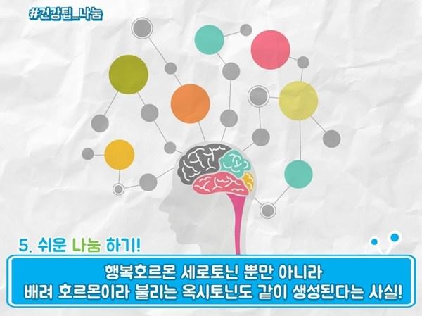 행복호르몬을 늘리는 초간단 건강팁 5