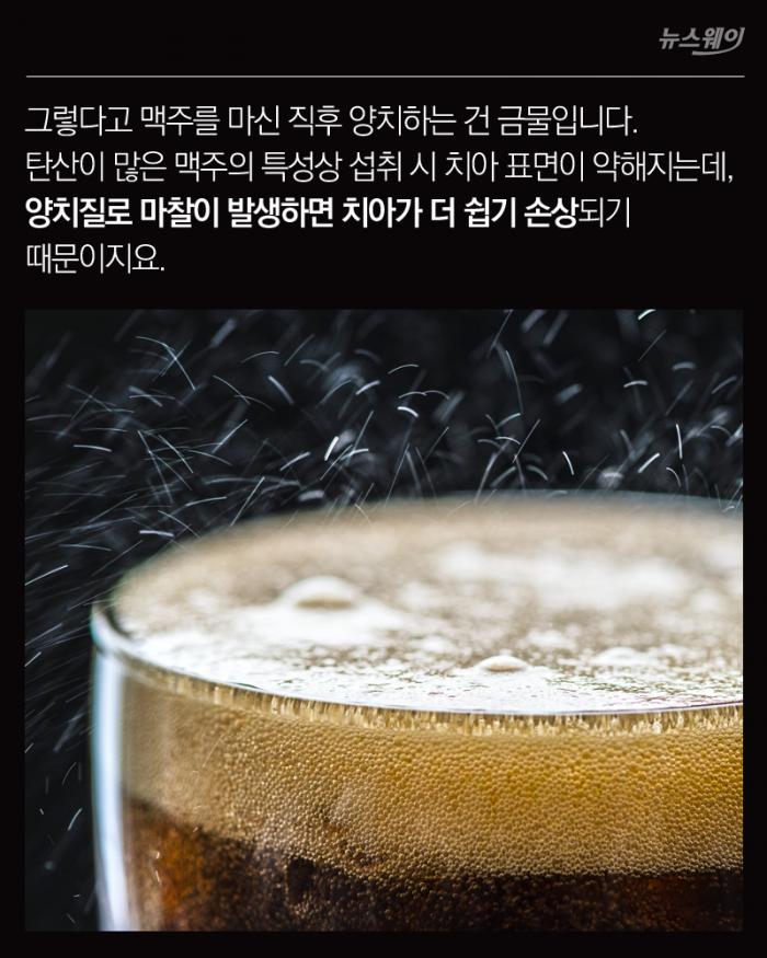 시원한 맥주 한 잔, 치아에는 독?