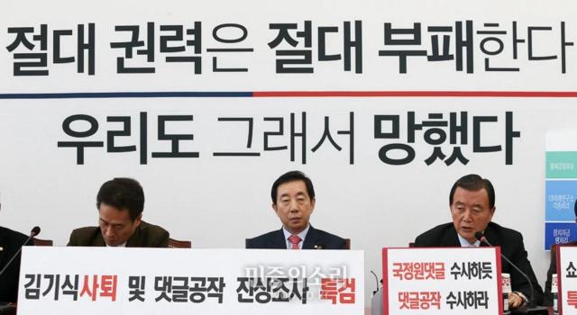 자유한국당이 자체 분석한 '망한' 이
