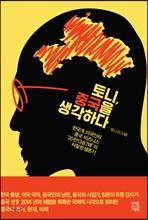 한국계 미국인의 중국 비즈니스 생존기
