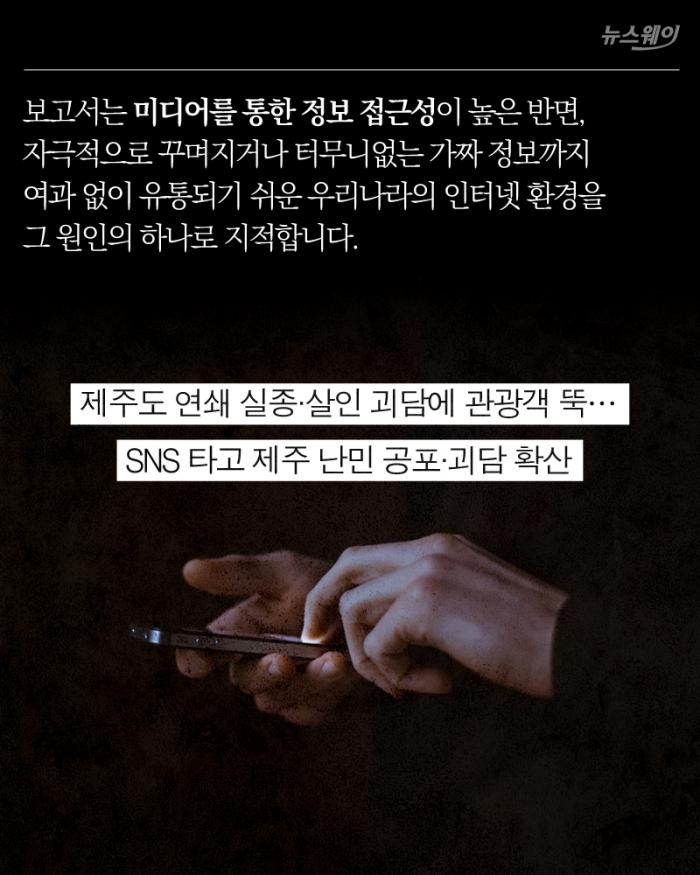 """""""혼자 밤길 걷기 무서워요"""" 불안에"""