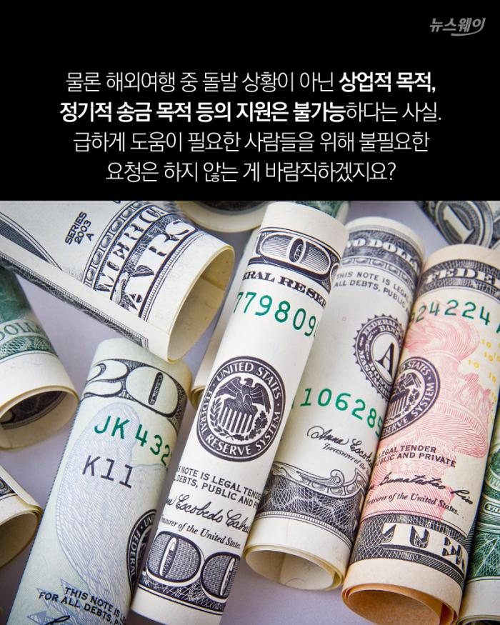 해외여행 중 지갑을 잃어버렸다면?