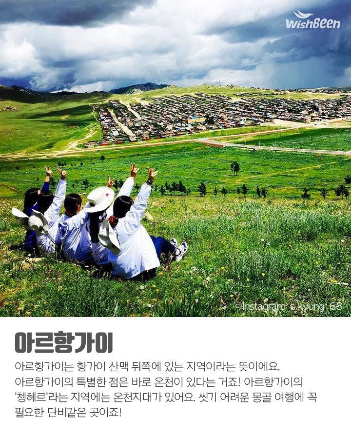 청춘이라면, 몽골 캠핑 여행
