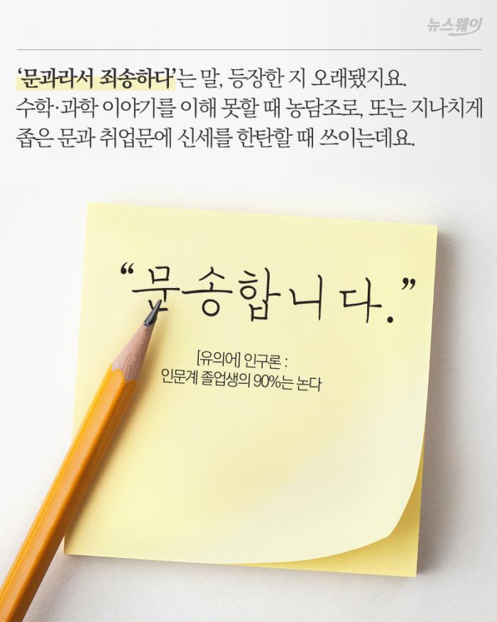 '문송', '문송', 언제까지?