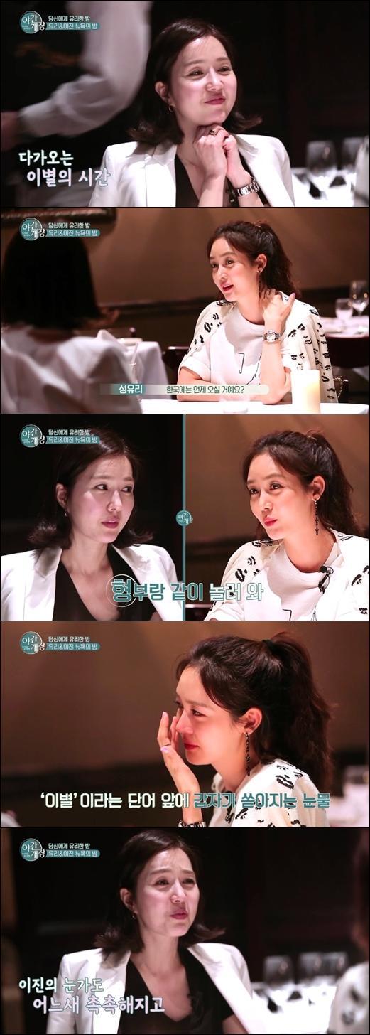 """""""이별 앞 터진 눈물""""…'야간개장'"""