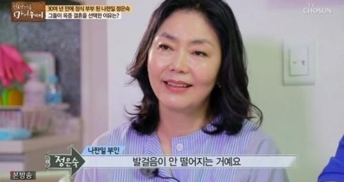 나한일♥유혜영, 유산으로 엇갈렸던 사