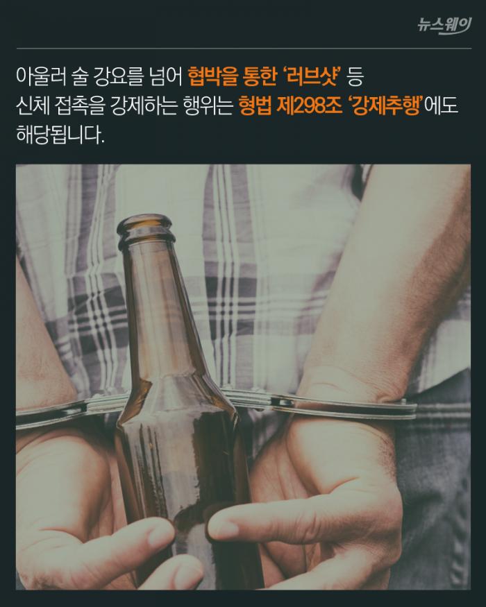 아직도 후배에게 술을 강요하나요?
