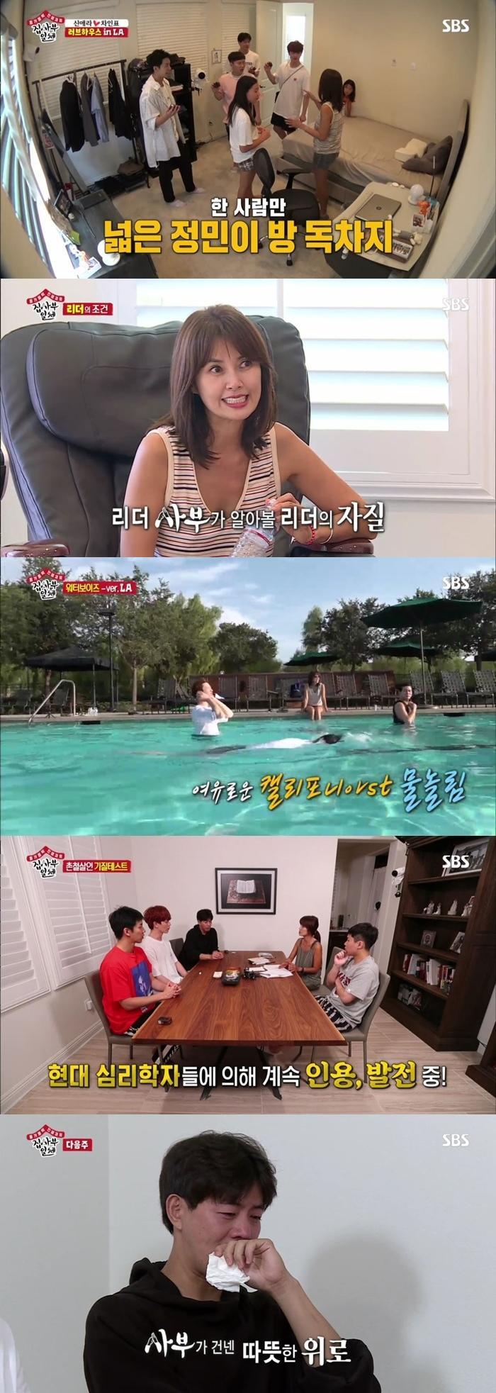 '집사부' 차인표·신애라 美생활 공개