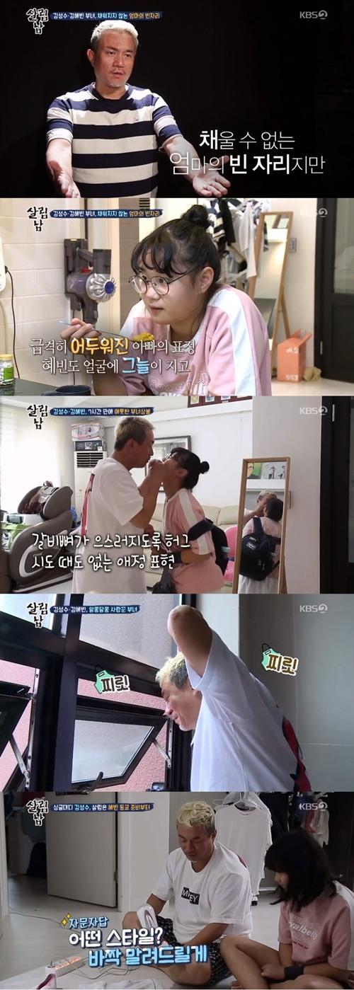 '살림남2' 김성수X혜빈, 비 온 뒤