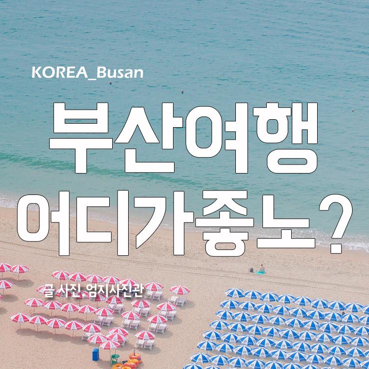 부산여행코스 6곳 추천/부산1박2일여
