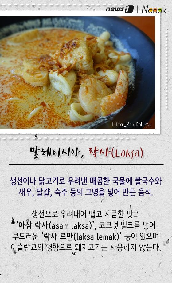 아시아 국가별 대표 면 요리