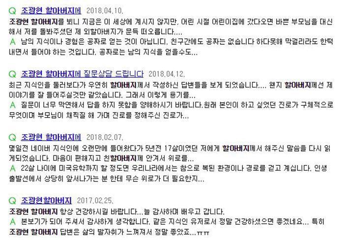 네이버 지식인 '수호신' 조광현 할아