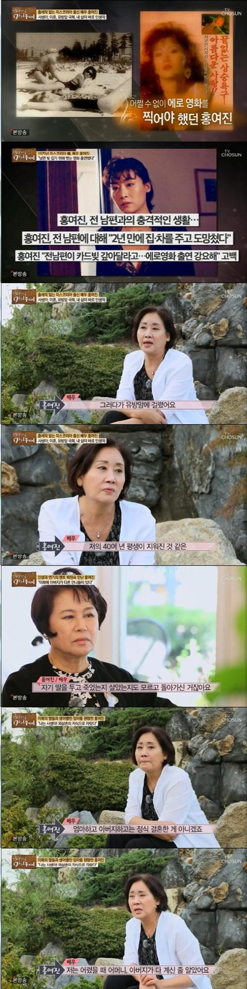 '마이웨이' 홍여진, 사생아·이혼·유