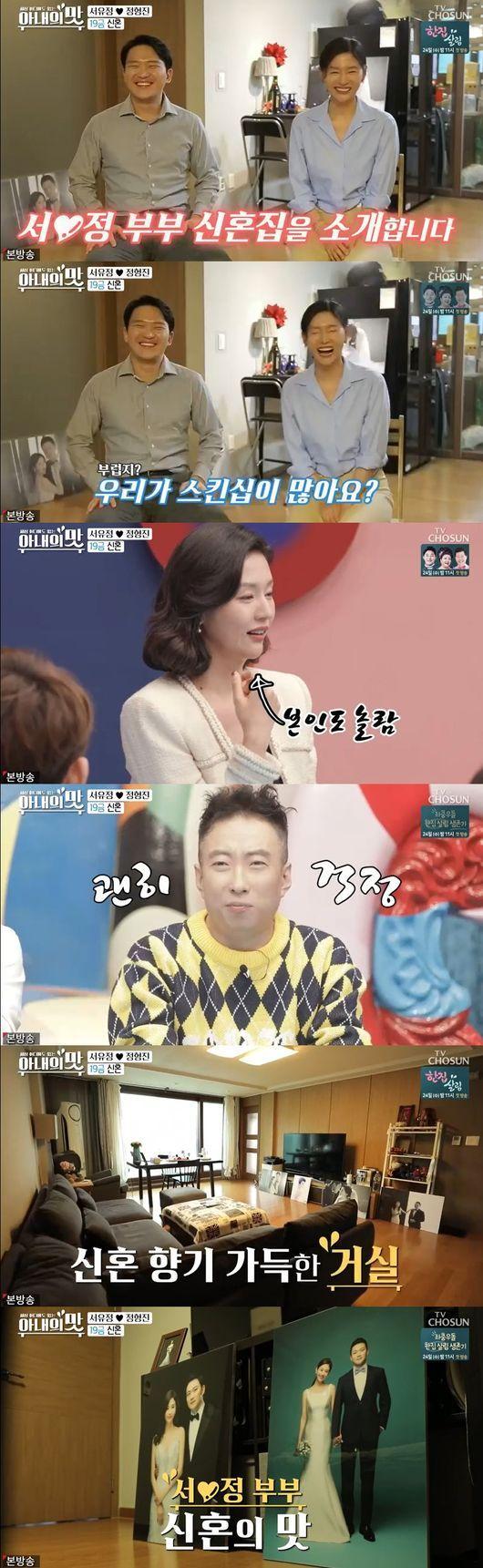 '아내의맛' 서유정♥정형진, 껌딱지