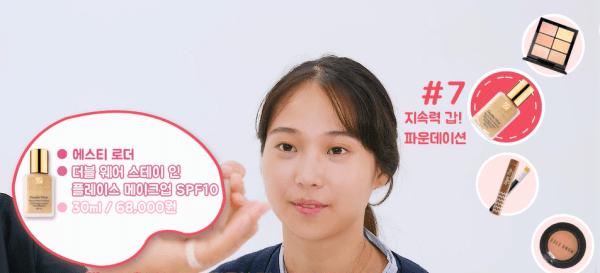 """면접 합격 100% 메이크업! """"내일"""