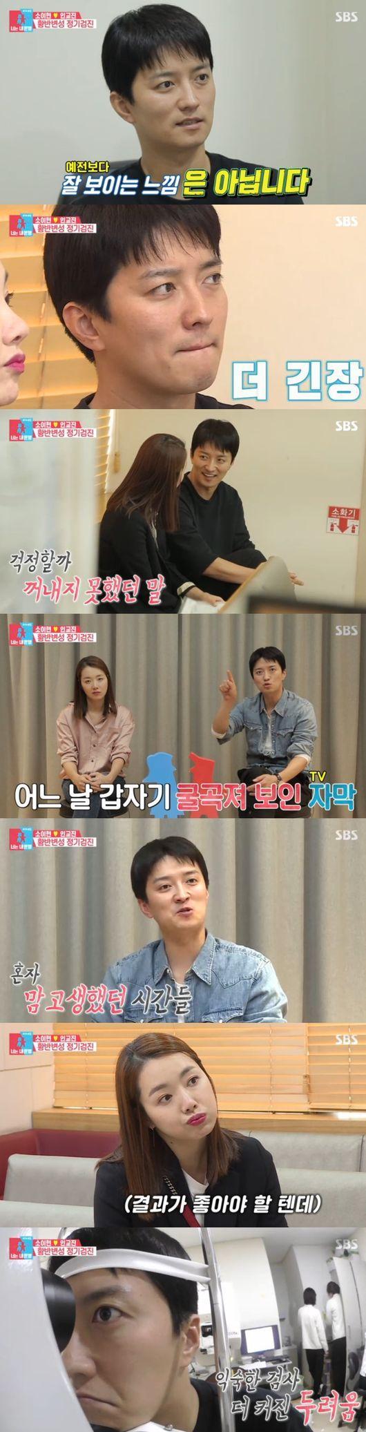 '동상이몽2' 인교진♥소이현, 아픔도