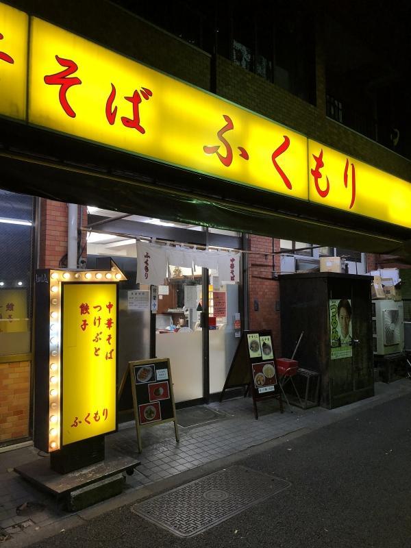 도쿄의 골목 맛집을 찾아서