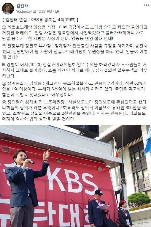 """김진태 """"김제동은 생계형 좌파···K"""