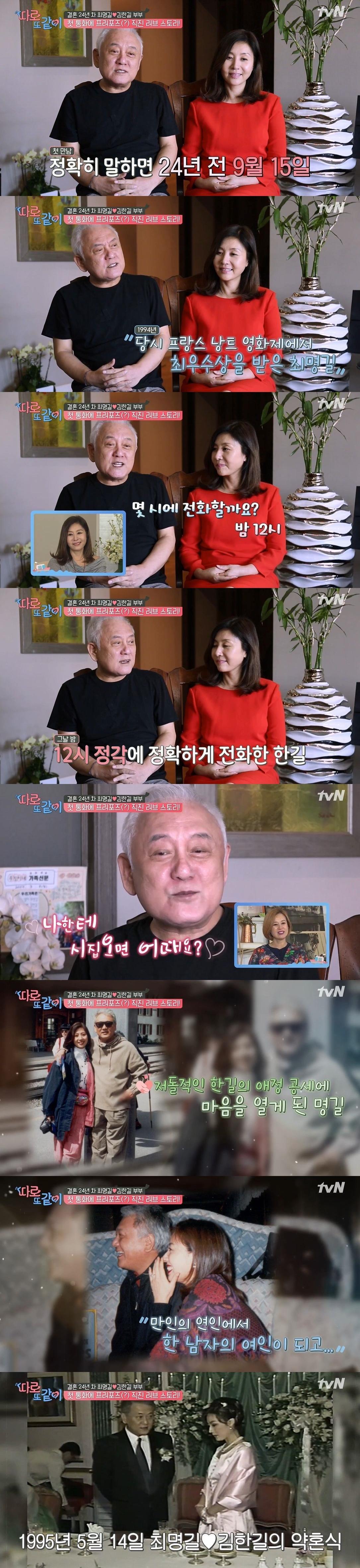 """""""첫 통화에 프러포즈"""" 김한길♥최명길"""
