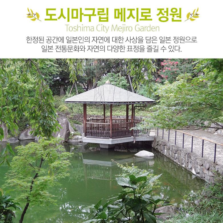 도쿄 가면 꼭 가보고 싶은 일본 정원