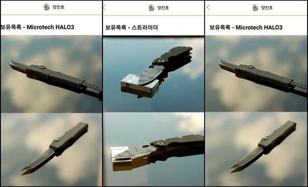 '갑질 폭행' 양진호 회장, 암살용칼
