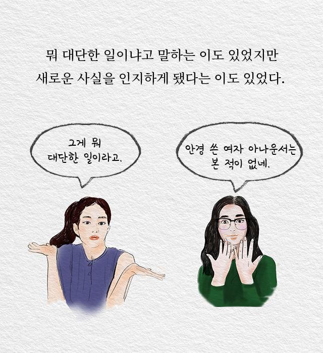 안경 쓴 여자들이 흔히 받는 억울한