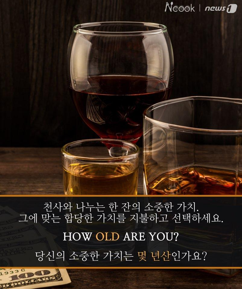 How Old Are You? 어젯밤