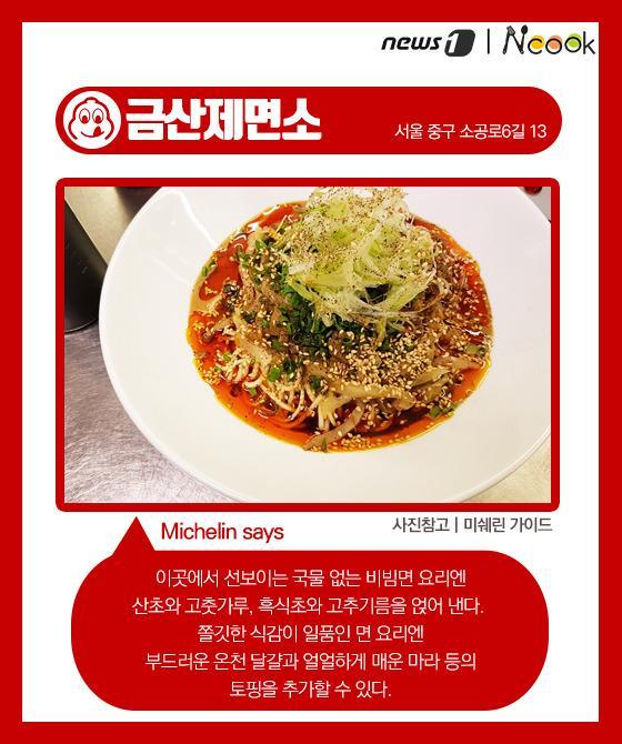 맛집 가이드 '미쉐린'이 추천한 중식
