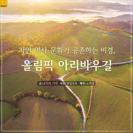 자연·역사·문화가 공존하는 비경, 올
