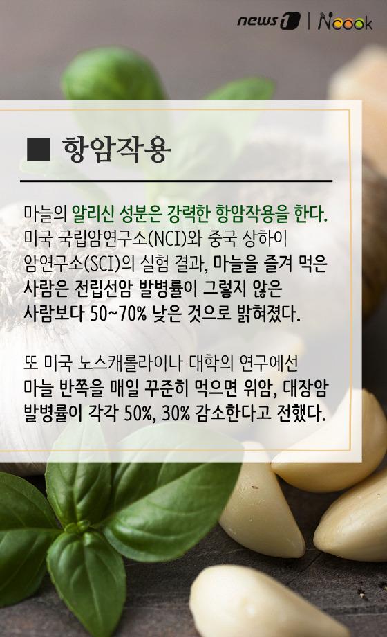 마늘의 효능과 섭취 시 주의사항