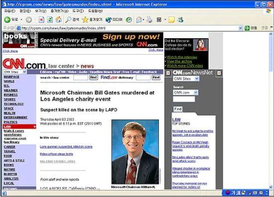 국내 언론이 빌 게이츠를 '죽인' 날