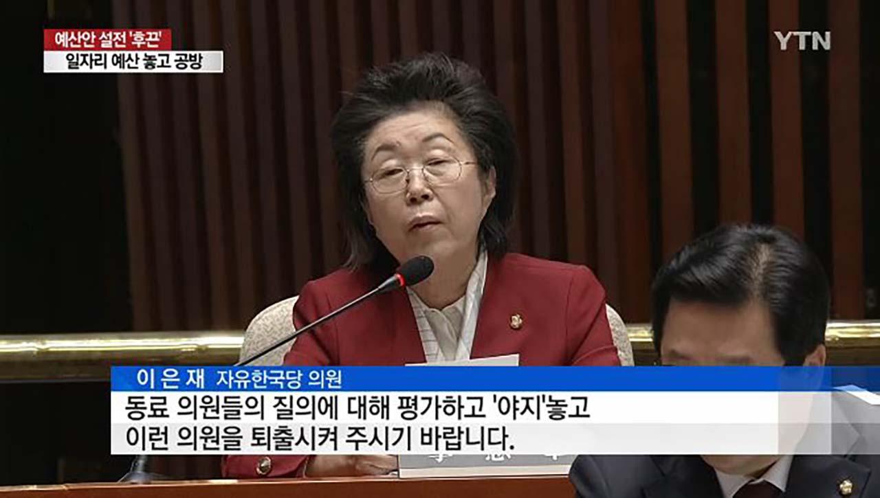 '겐세이' 이어 '야지'?...이은재