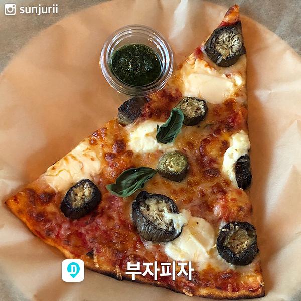 피자맛이 다 똑같다? 틀을 깨줄 인생