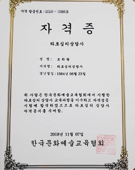 """""""죽을때까지 도전""""…조민아, 5년 운"""