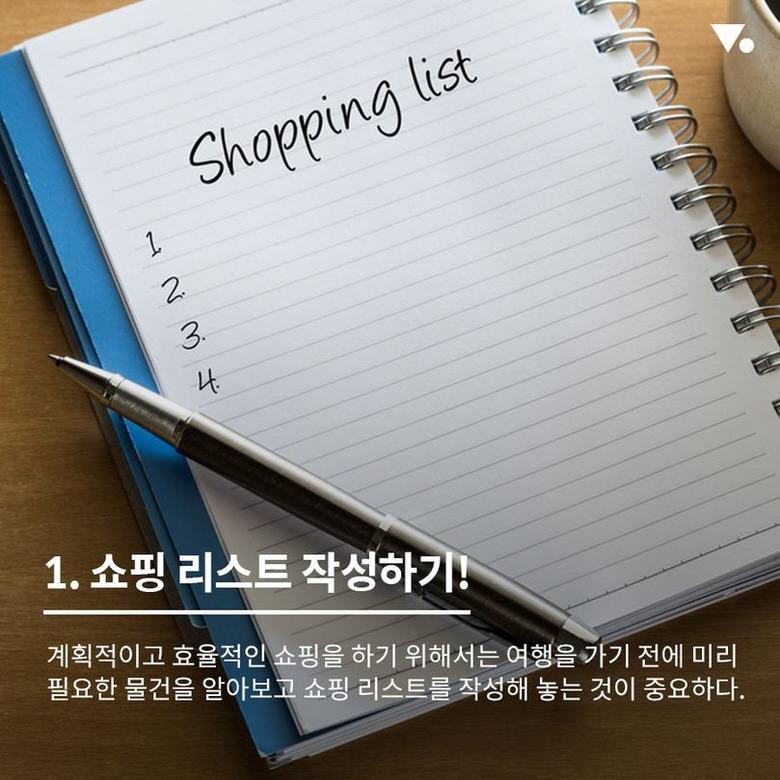 해외에서 똑똑하게 쇼핑하기! 꿀팁 B