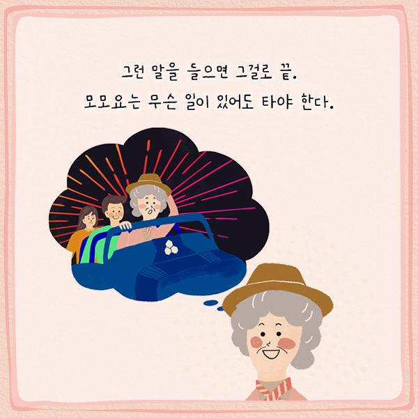 일본 최고 핵인싸 할머니가 90살에