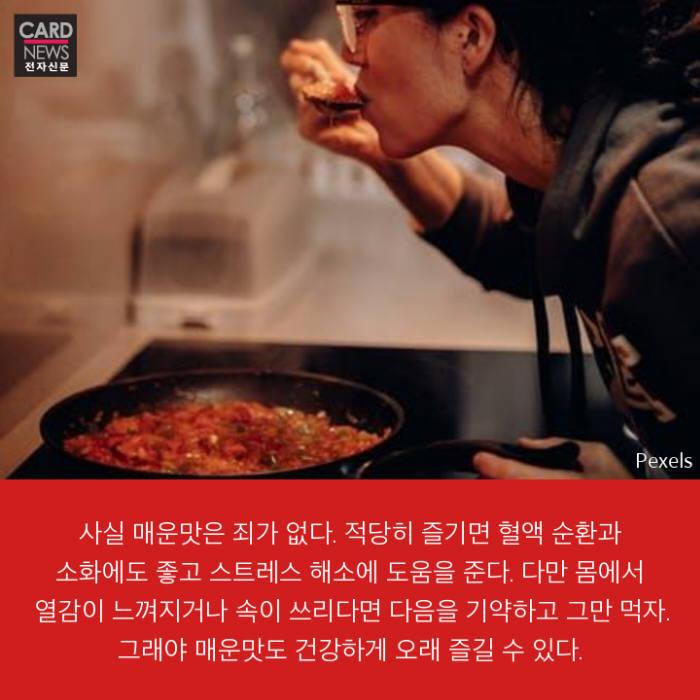 중독성 강한 '매운맛'의 비밀