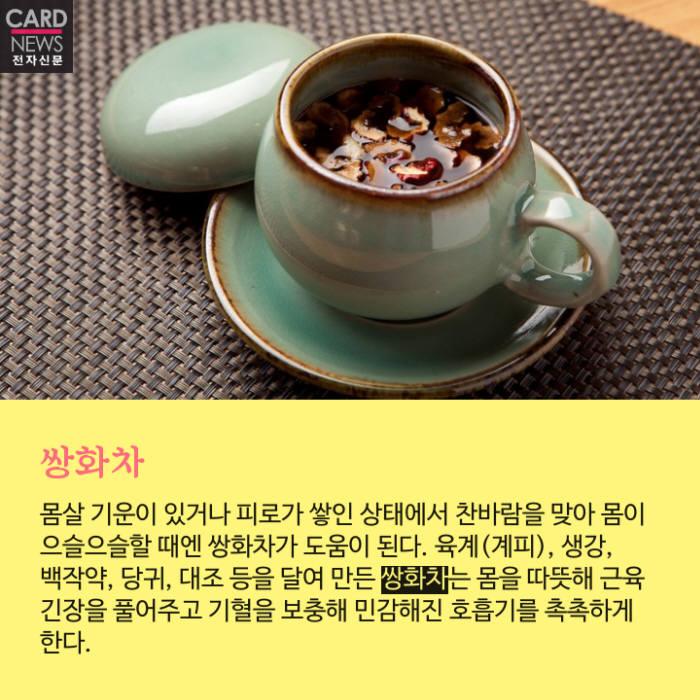 따뜻한 차 한잔으로 환절기 건강 챙기