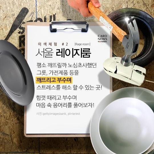 """""""사장님, 금 캐러 왔어요!"""" 홍대"""