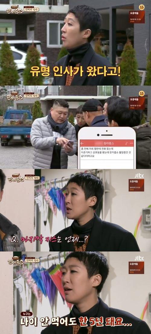 """'한끼줍쇼' 홍진경 """"남편과 마지막"""