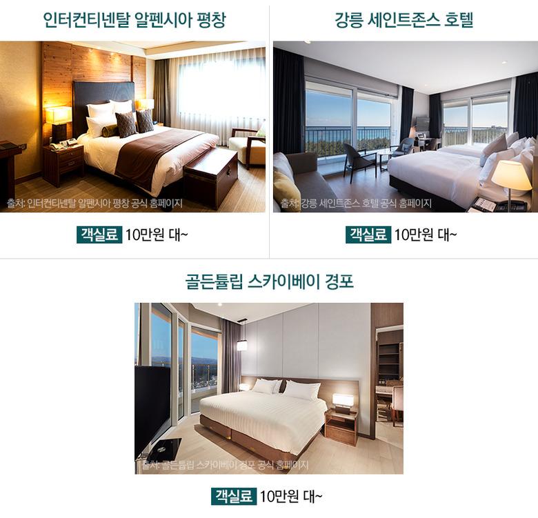 '꿀잠 솔솔' 럭셔리 호텔들의 명품