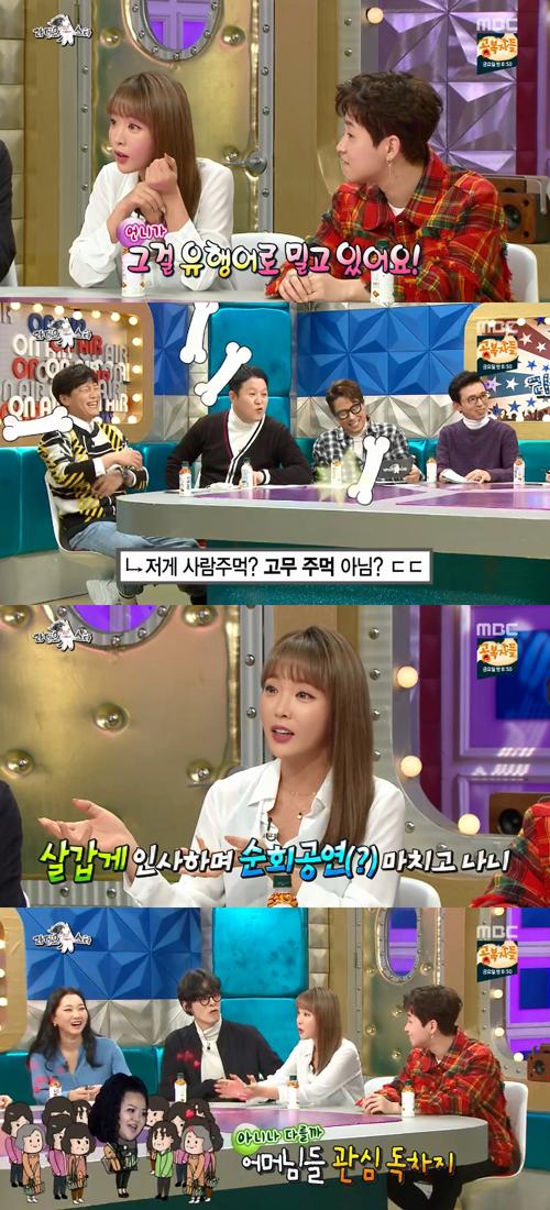 """'라디오스타' 홍진영 """"친언니 홍선영"""