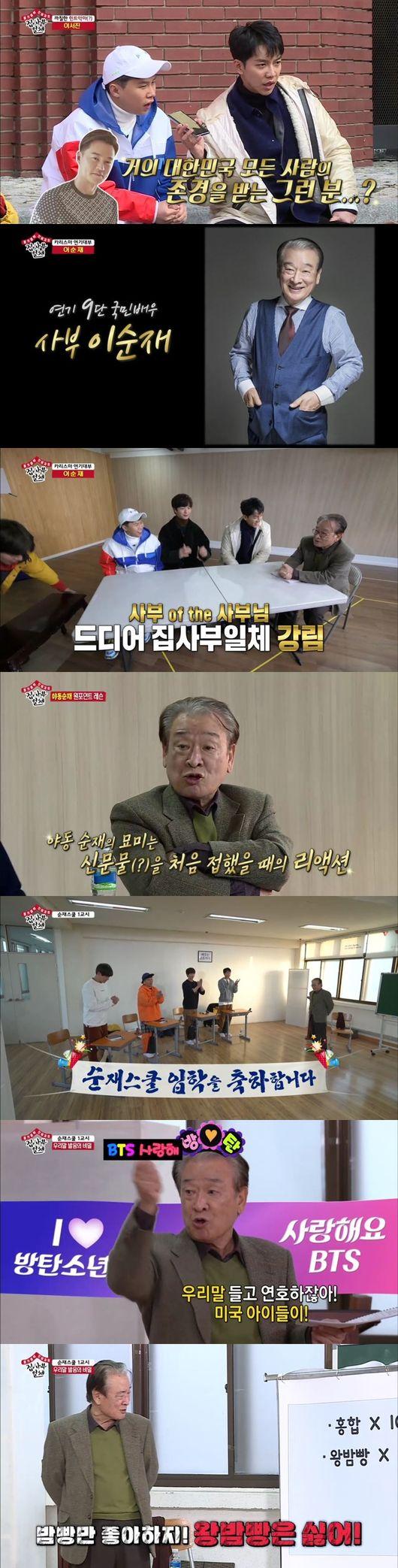 '집사부일체' 이순재, 연기X예능감