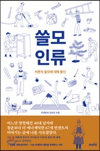 """빈센트 리, 강승민 """"쓸모 있는 어른"""