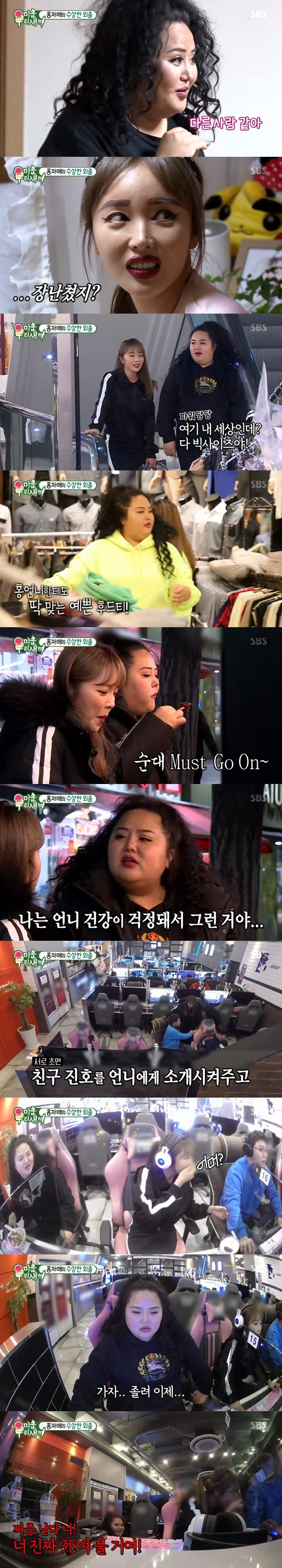 '미우새' 홍진영·홍선영, 동대문 길