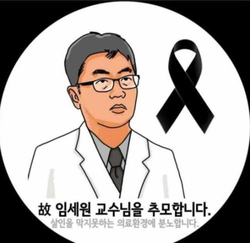 """임세원 교수 추모 물결 이어져 """"선"""