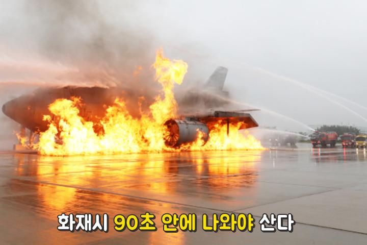 비행기 추락 사고시 목숨을 지키기 위