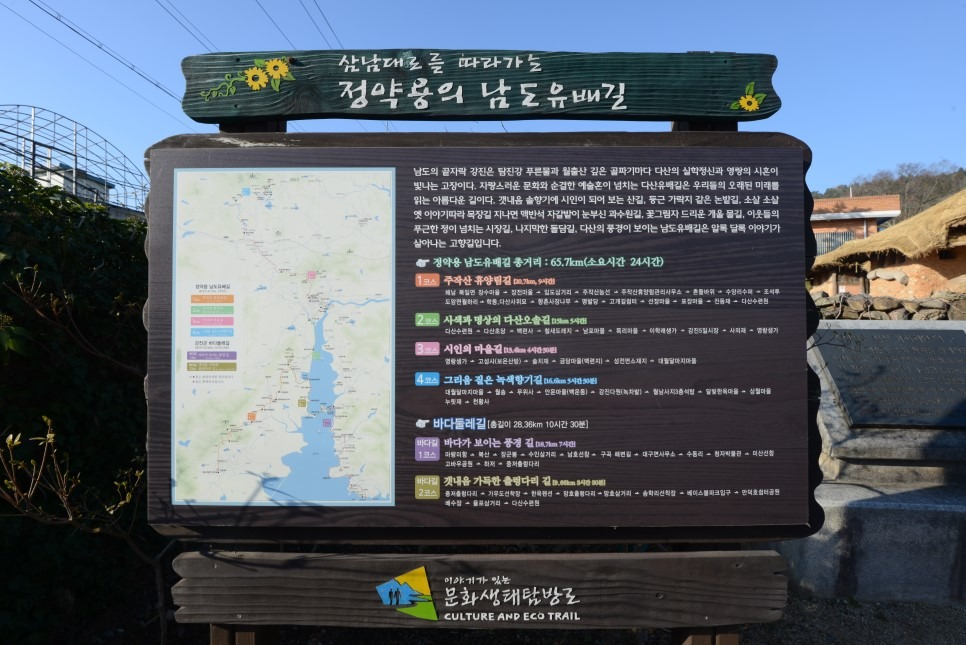 강진 힐링 여행, 정약용 남도유배길